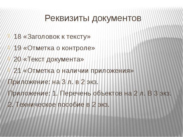 Реквизиты документов 18 «Заголовок к тексту» 19 «Отметка о контроле» 20 «Текс...