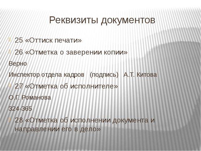 Реквизиты документов 25 «Оттиск печати» 26 «Отметка о заверении копии» Верно...