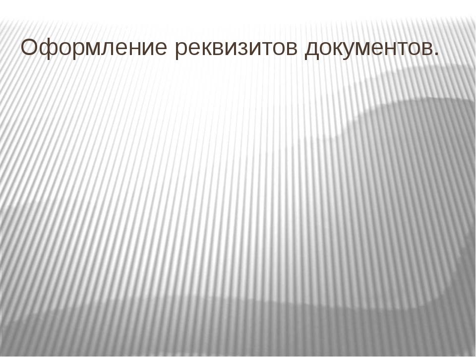 Оформление реквизитов документов.