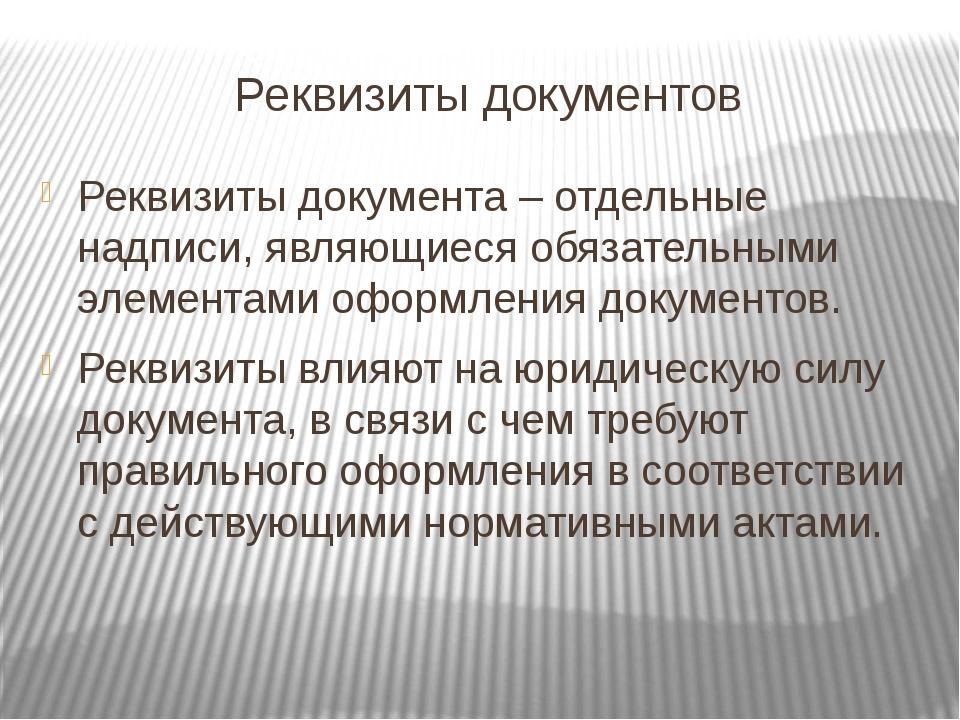 Реквизиты документов Реквизиты документа – отдельные надписи, являющиеся обяз...
