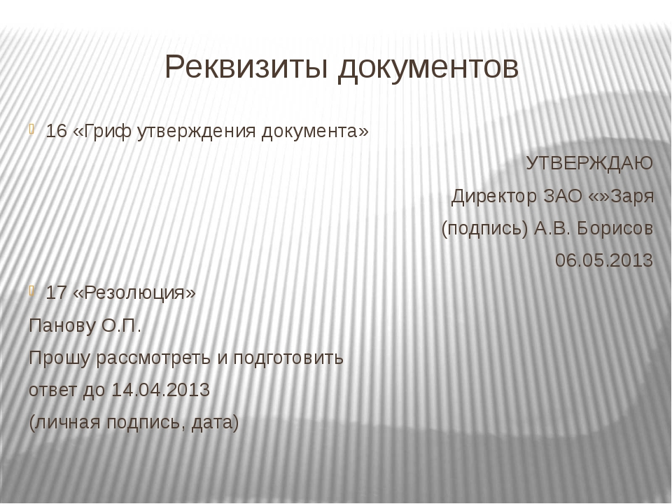 Реквизиты документов 16 «Гриф утверждения документа» УТВЕРЖДАЮ Директор ЗАО «...