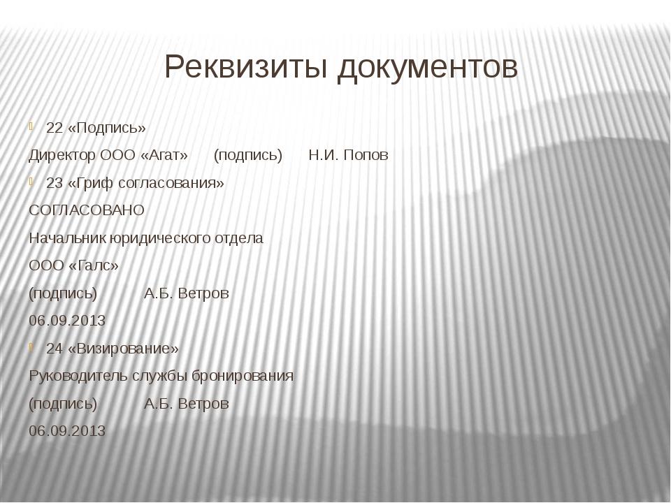 Реквизиты документов 22 «Подпись» Директор ООО «Агат» (подпись) Н.И. Попов 23...