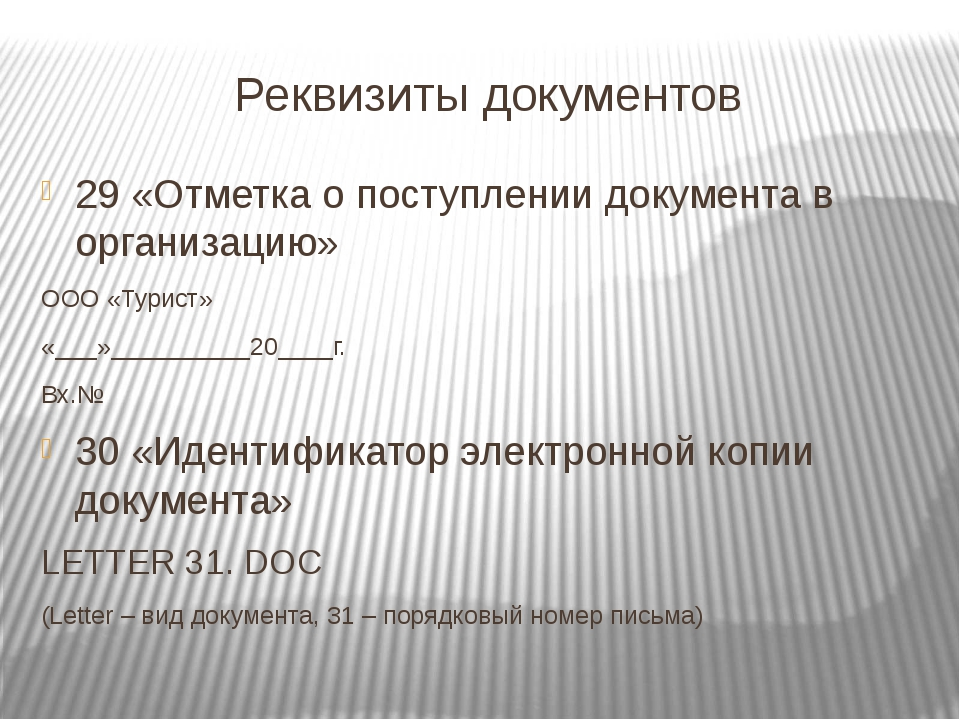 Реквизиты документов 29 «Отметка о поступлении документа в организацию» ООО «...
