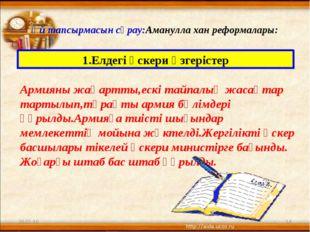 Үй тапсырмасын сұрау:Аманулла хан реформалары: * * 1.Елдегі әскери өзгерісте