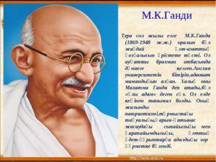 М.К.Ганди Тура сол жылы елге М.К.Ганди (1869-1948 ж.ж.) оралып бұл жағдай ұл