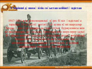 3. Бірінші дүниежүзілік соғыстан кейінгі Үндістан * * 1917-1923 ж.ж. революц