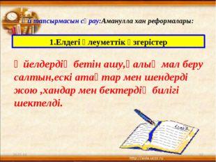 Үй тапсырмасын сұрау:Аманулла хан реформалары: * * 1.Елдегі әлеуметтік өзгер