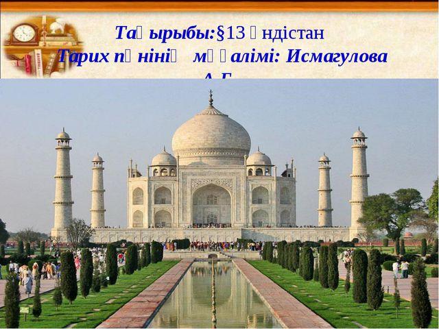 Тақырыбы:§13 Үндістан Тарих пәнінің мұғалімі: Исмагулова А.Б.