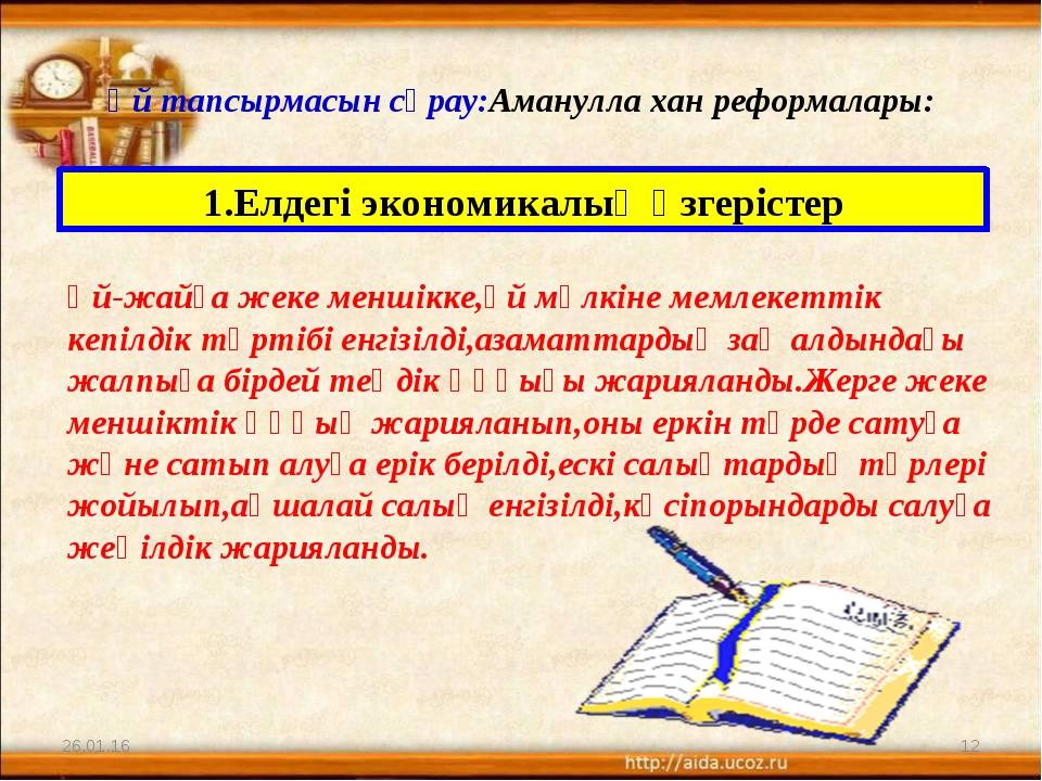 Үй тапсырмасын сұрау:Аманулла хан реформалары: * * 1.Елдегі экономикалық өзг...