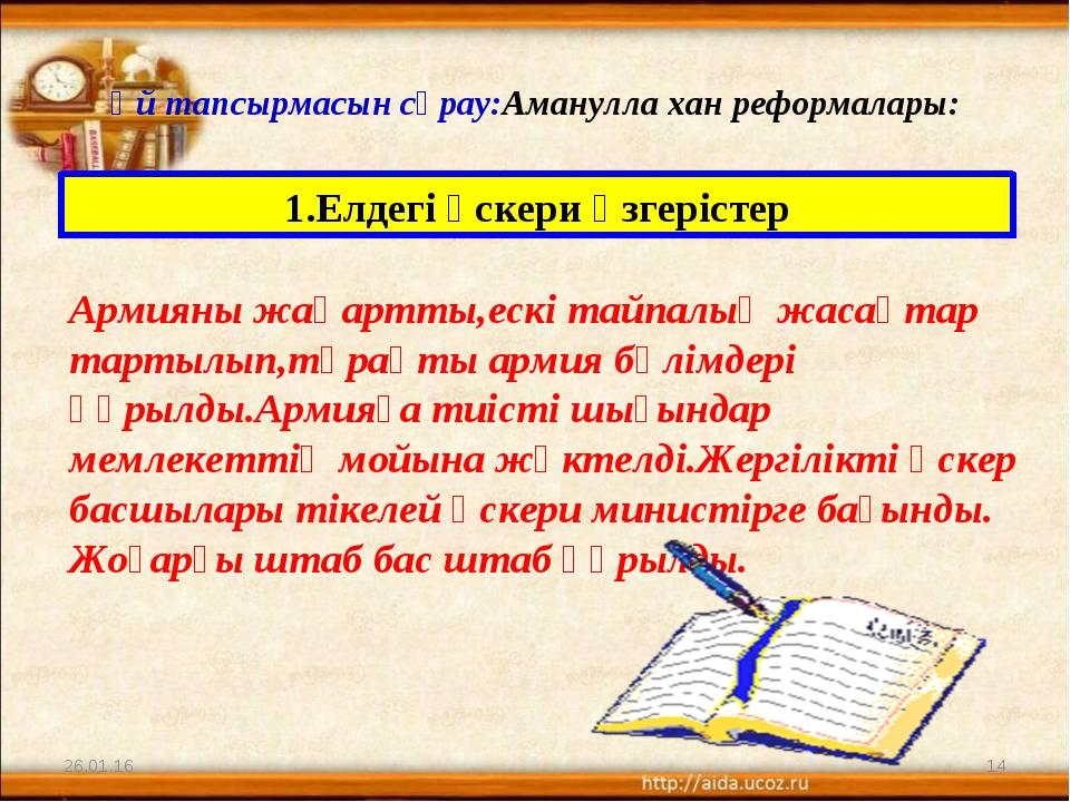 Үй тапсырмасын сұрау:Аманулла хан реформалары: * * 1.Елдегі әскери өзгерісте...
