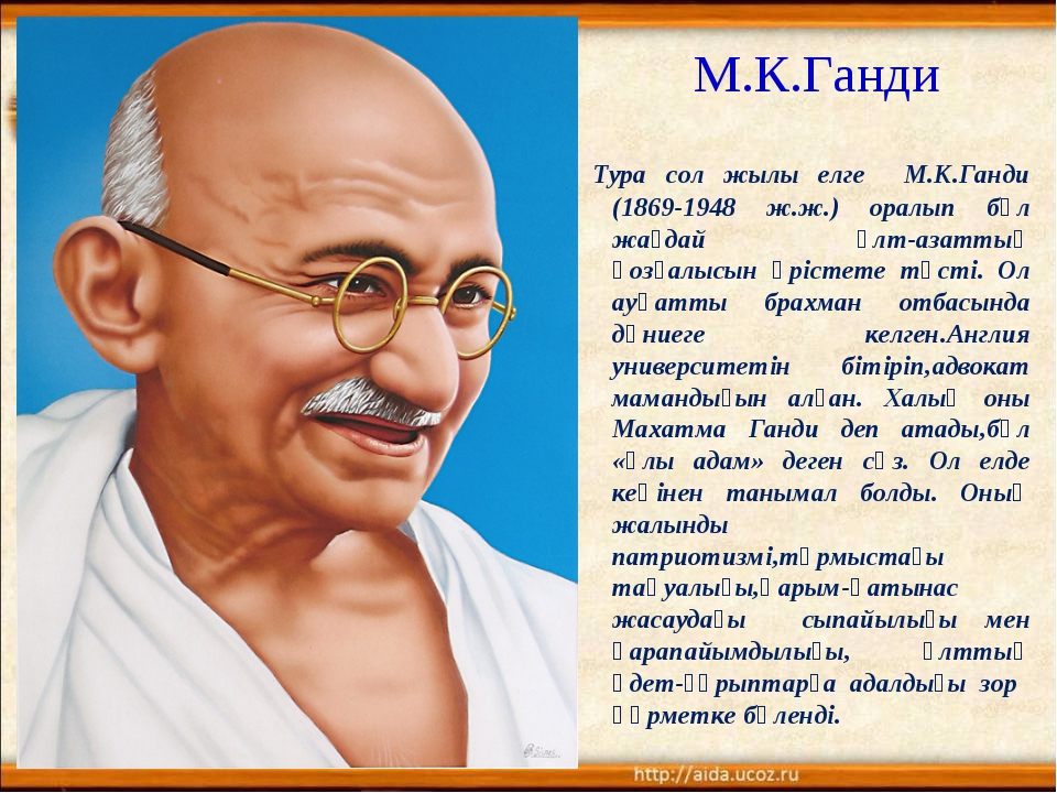 М.К.Ганди Тура сол жылы елге М.К.Ганди (1869-1948 ж.ж.) оралып бұл жағдай ұл...