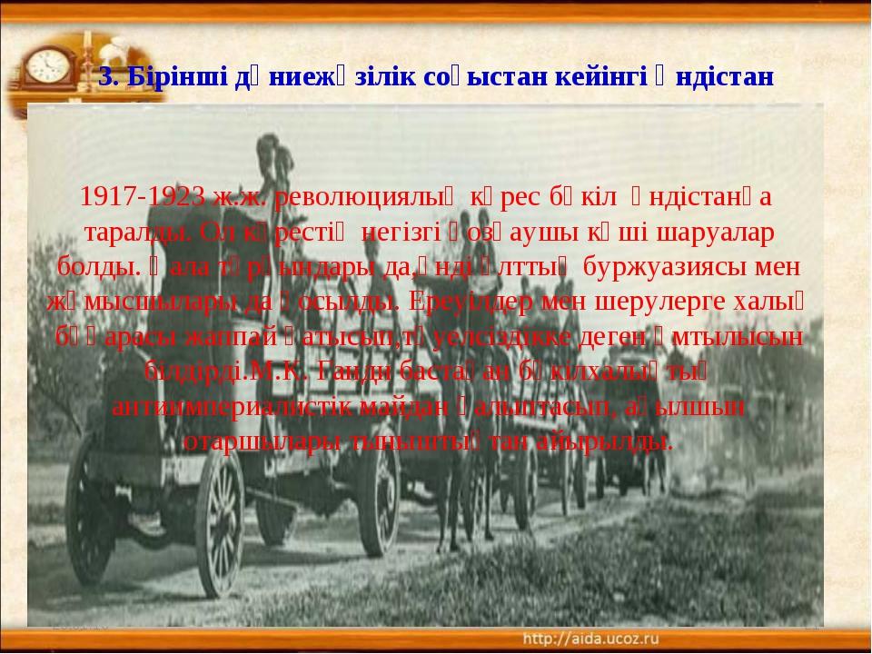 3. Бірінші дүниежүзілік соғыстан кейінгі Үндістан * * 1917-1923 ж.ж. революц...
