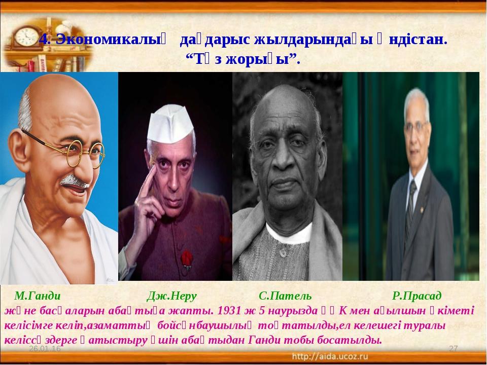 """4. Экономикалық дағдарыс жылдарындағы Үндістан. """"Тұз жорығы"""". * * М.Ганди Дж..."""