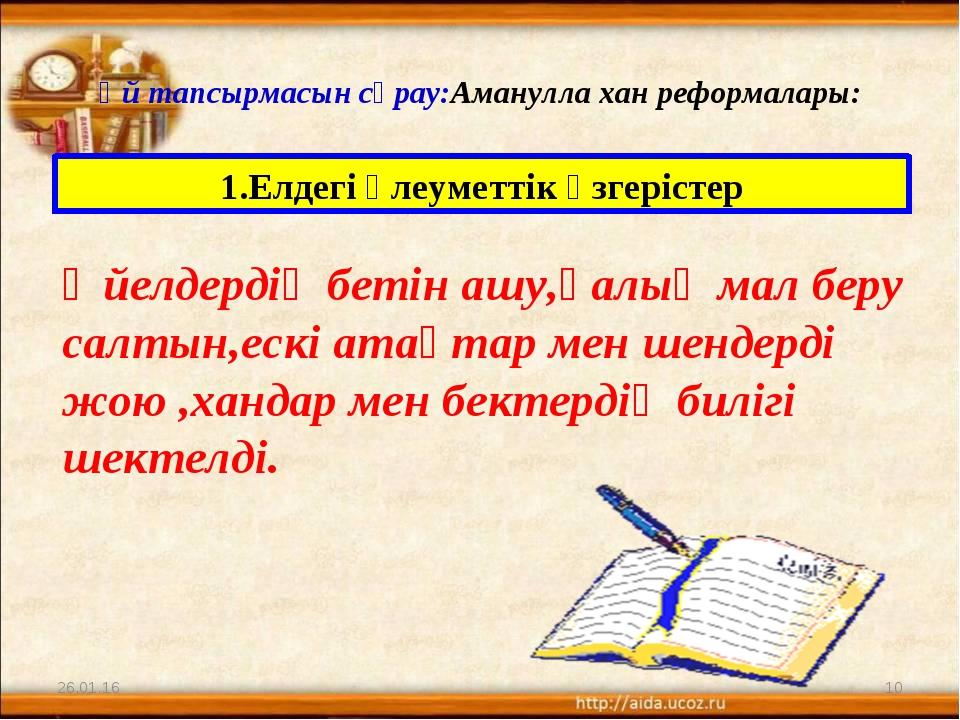 Үй тапсырмасын сұрау:Аманулла хан реформалары: * * 1.Елдегі әлеуметтік өзгер...