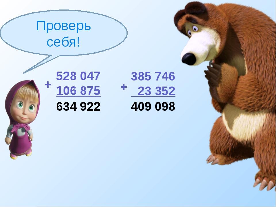 528 047 106 875 + Проверь себя! + 385 746 23 352 409 098 634 922