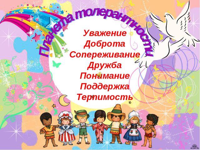 Уважение Доброта Сопереживание Дружба Понимание Поддержка Терпимость