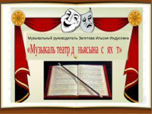 Музыкальный руководитель Загитова Ильсия Индусовна