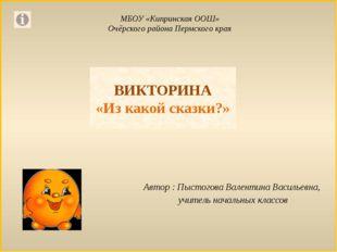 ВИКТОРИНА «Из какой сказки?» МБОУ «Кипринская ООШ» Очёрского района Пермского