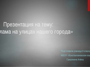 Презентация на тему: «Реклама на улицах нашего города» Подготовила ученица 9