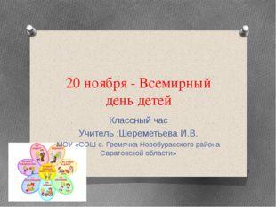 20 ноября - Всемирный день детей Классный час Учитель :Шереметьева И.В. МОУ «