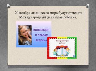 20 ноября люди всего мира будут отмечать Международный день прав ребенка,
