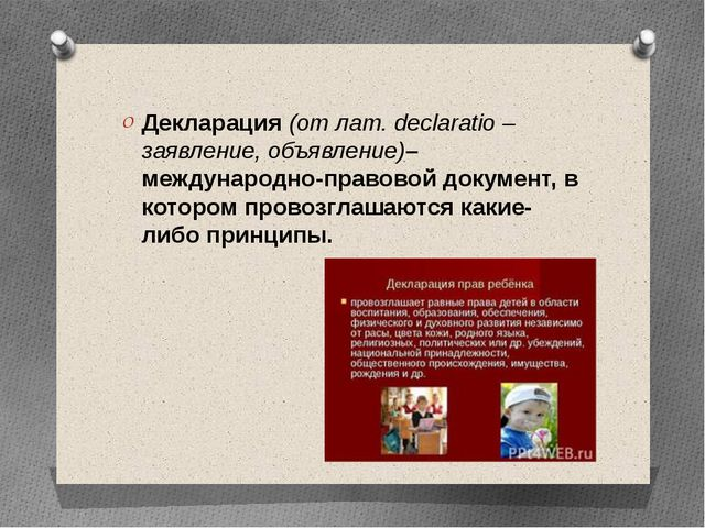 Декларация(от лат.declaratio – заявление, объявление)– международно-правов...