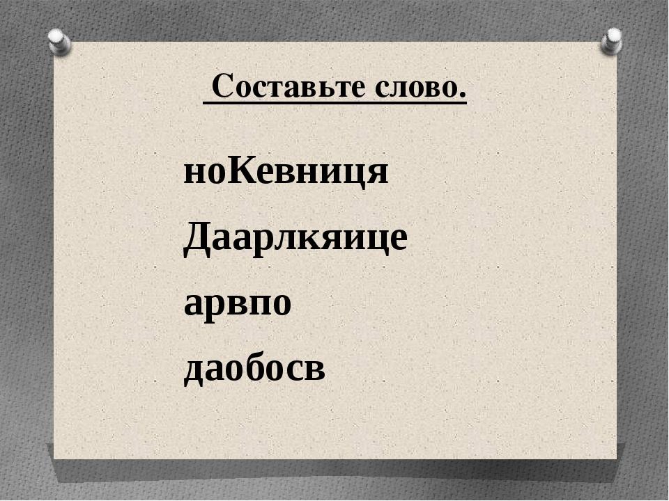 Составьте слово. ноКевниця Даарлкяице арвпо даобосв