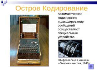 Автоматическое кодирование и декодирование сообщений осуществляют специальные