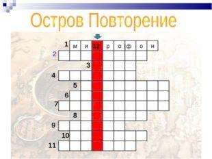 1 2 3 4 6 5 7 8 9 10 11 м и 12 р о ф о н