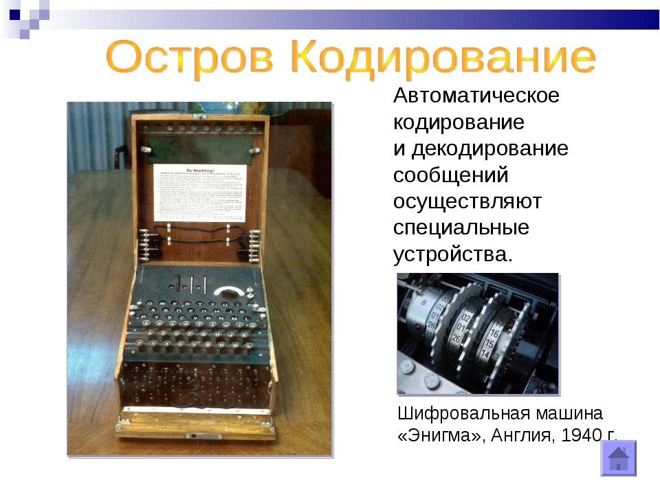 Автоматическое кодирование и декодирование сообщений осуществляют специальные...