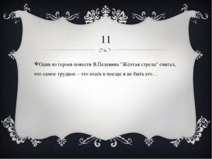 """11 Один из героев повести В.Пелевина """"Жёлтая стрела"""" считал, что самое трудно"""