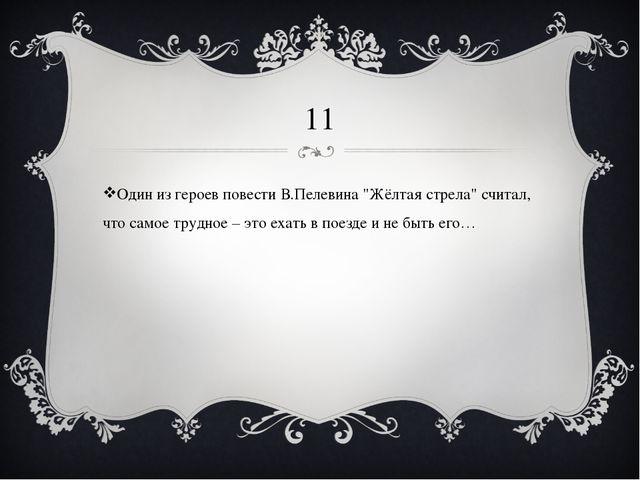 """11 Один из героев повести В.Пелевина """"Жёлтая стрела"""" считал, что самое трудно..."""