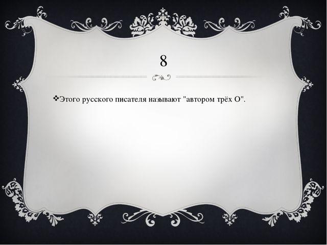 """8 Этого русского писателя называют """"автором трёх О""""."""