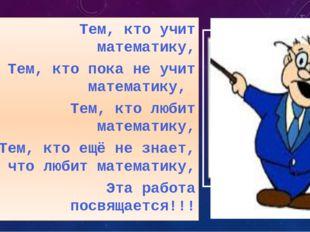 Тем, кто учит математику, Тем, кто пока не учит математику, Тем, кто любит м
