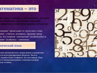 Математический язык Одной из основ математического знания является применение