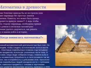 Математика в древности Древние Египтяне никогда бы не построили свои Великие