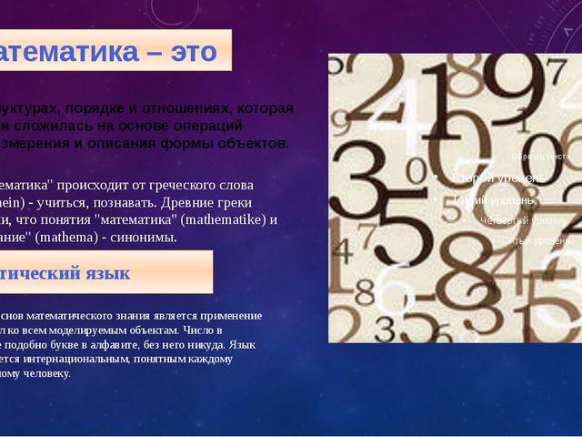 Математический язык Одной из основ математического знания является применение...