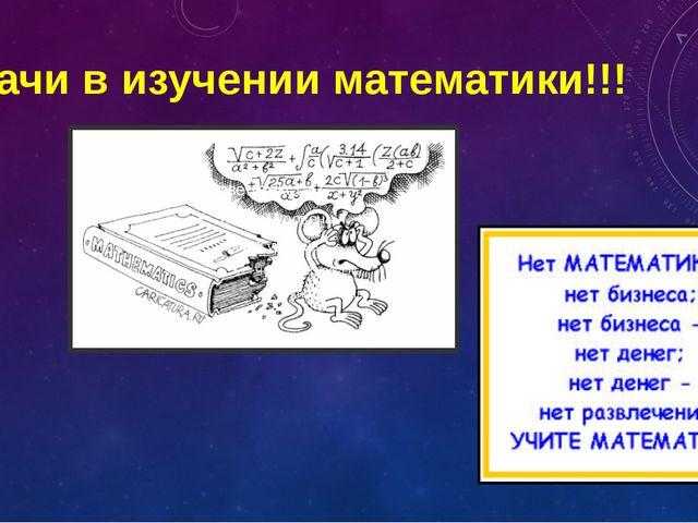 Удачи в изучении математики!!!