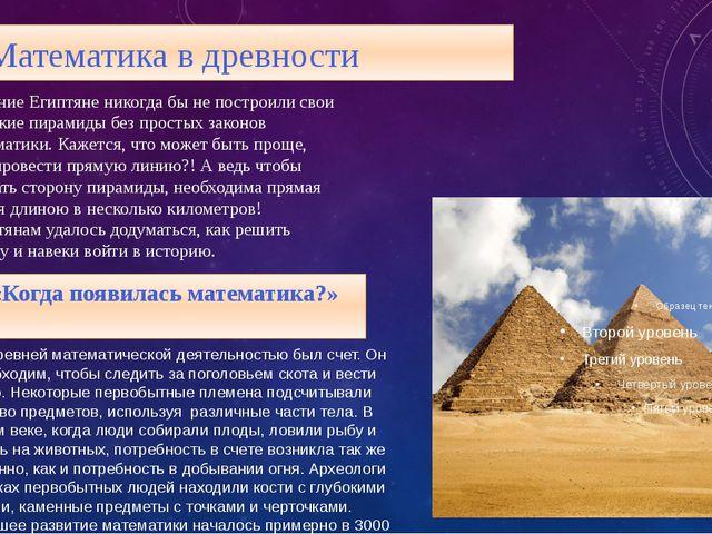 Математика в древности Древние Египтяне никогда бы не построили свои Великие...
