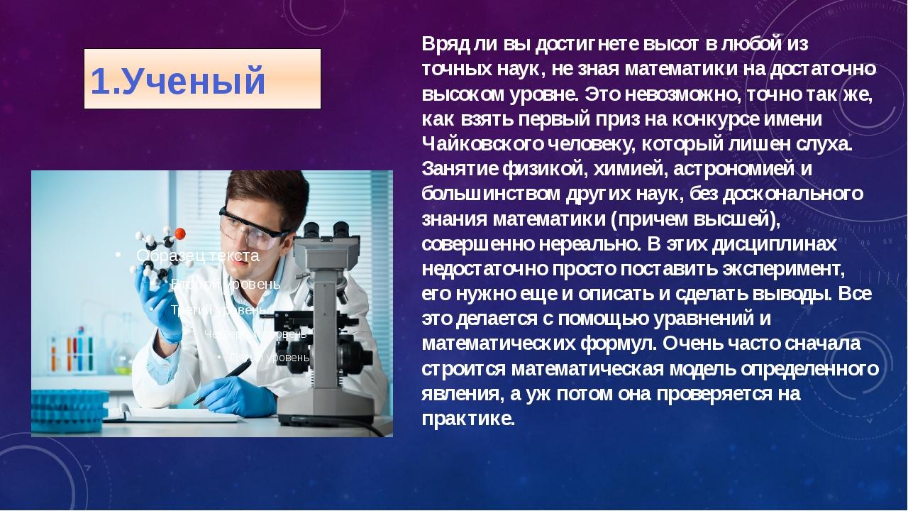 1.Ученый Вряд ли вы достигнете высот в любой из точных наук, не зная математи...