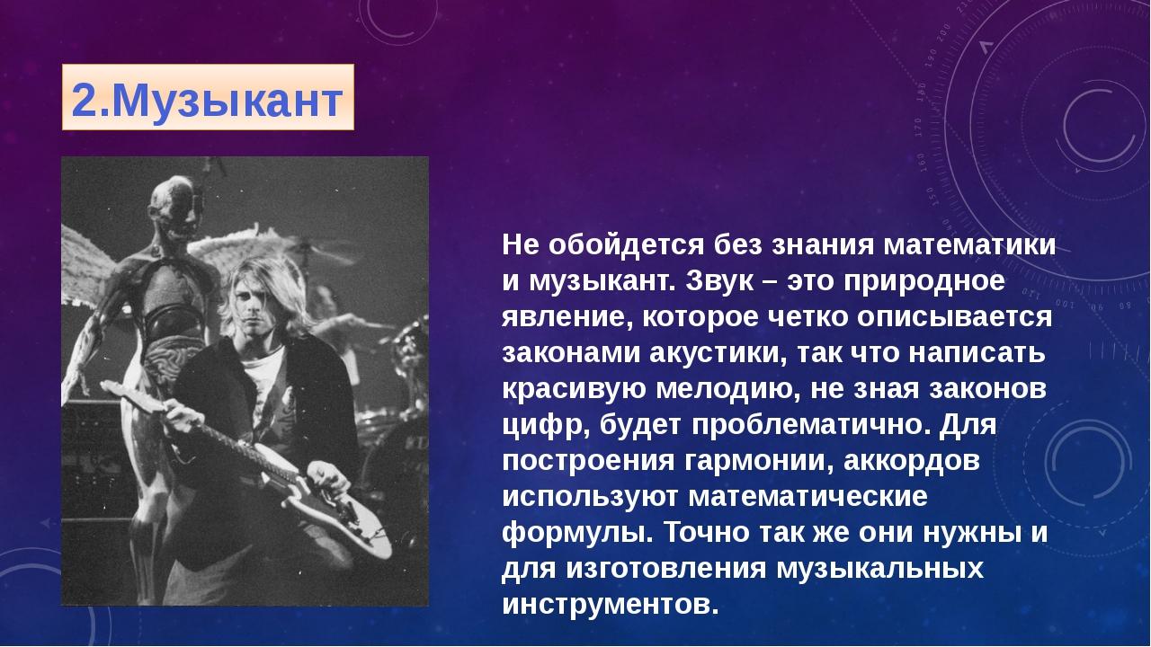 Не обойдется без знания математики и музыкант. Звук – это природное явление,...